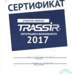 журавский_trassir 001