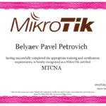 микротик_беляев