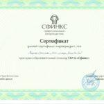 сфинкс_борисов 001