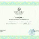 сфинкс_журавский 001