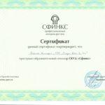 сфинкс_рыбаков 001