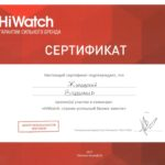 Hiwatch1 001(1)