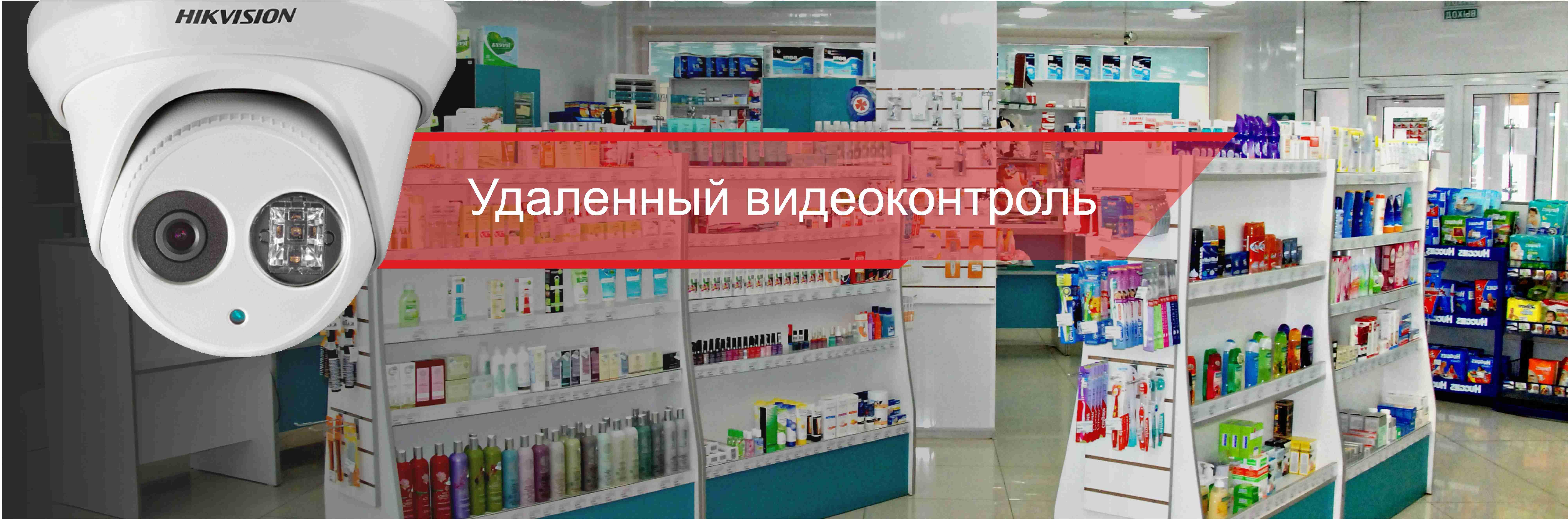 Видеонаблюдение в аптеке